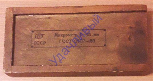 Микрометр 0 - 25 мм СССР гост 6507 - 53