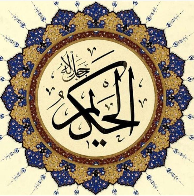 ElHakim Islamic art, Islamic art calligraphy, Art