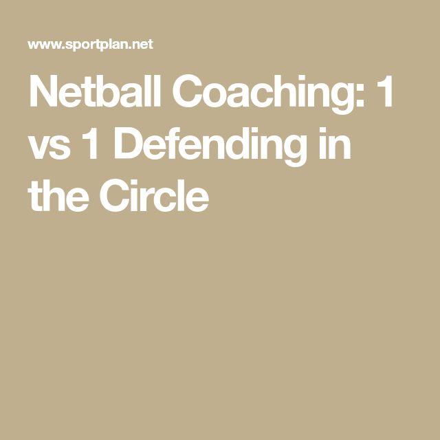 Netball Coaching: 1 vs 1 Defending in the Circle
