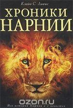 «Хроники Нарнии»