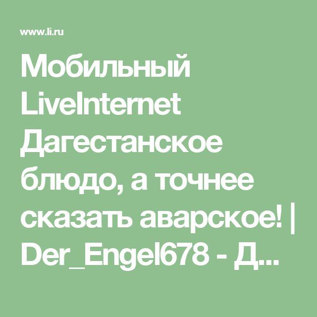 Мобильный LiveInternet Дагестанское блюдо, а точнее сказать аварское!   Der_Engel678 - Дневник Der_Engel678  