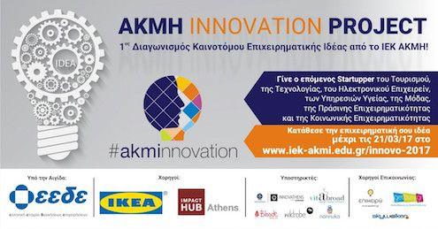 Διαγωνισμός Καινοτόμου Επιχειρηματικής Ιδέας από το ΙΕΚ ΑΚΜΗ #akminnovation