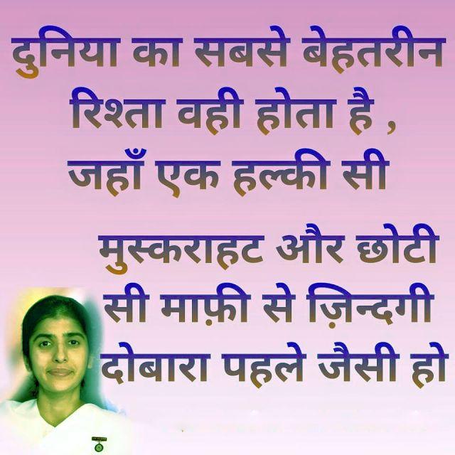 Brahma Kumaris Positive Thinking Quotes: 157 Best Shivani Sister Quotes Images On Pinterest