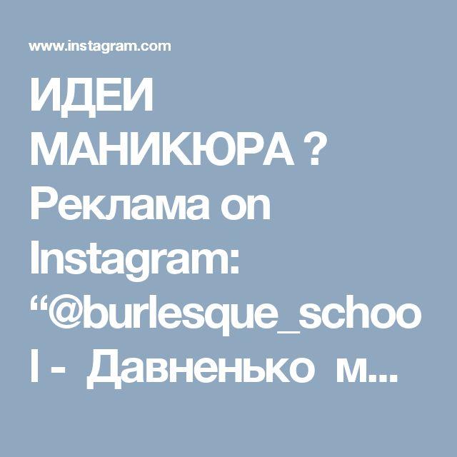 """ИДЕИ МАНИКЮРА 💅 Реклама on Instagram: """"@burlesque_school - Давненько мы не вас не баловали рисовашками 💅 Небольшой мк вам ✨ ●○●○● Понравилась идея⁉ Нажми…"""" • Instagram"""