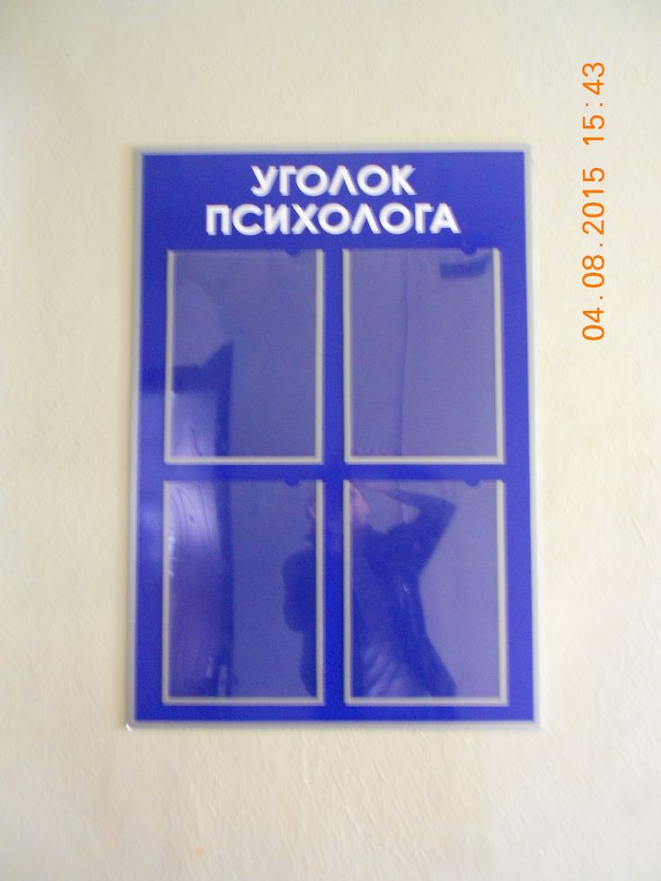 Уголок психолога в отделе полиции города/ Corner of a psychologist in the department of police of the city.