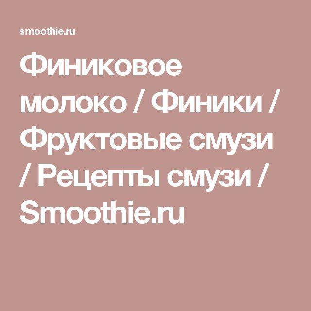 Финиковое молоко / Финики / Фруктовые смузи / Рецепты смузи / Smoothie.ru