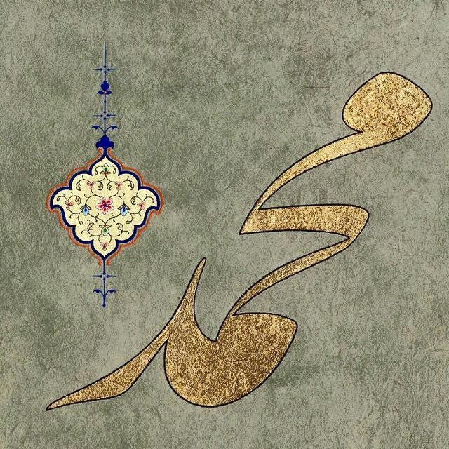 """Muhammed Sallallahû Aleyhi ve Sellem"""