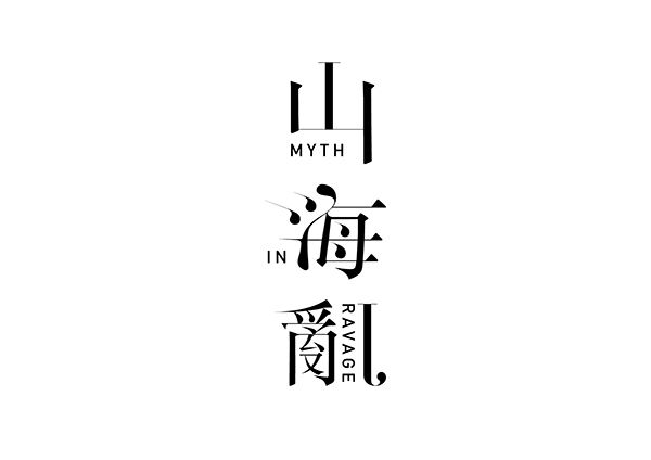 Logotype by TingAn Ho, via Behance