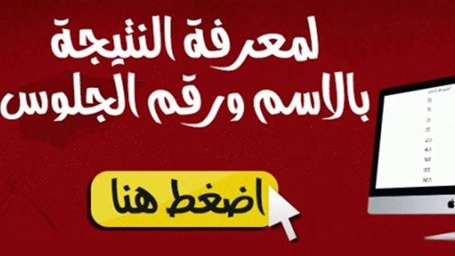 رابط الاستعلام نتيجة الصف الأول الإعدادي الفصل الدراسي الثاني 2018 محافظة القاهرة عبر موقع Www Cairogovresults Com Education Lull Egypt