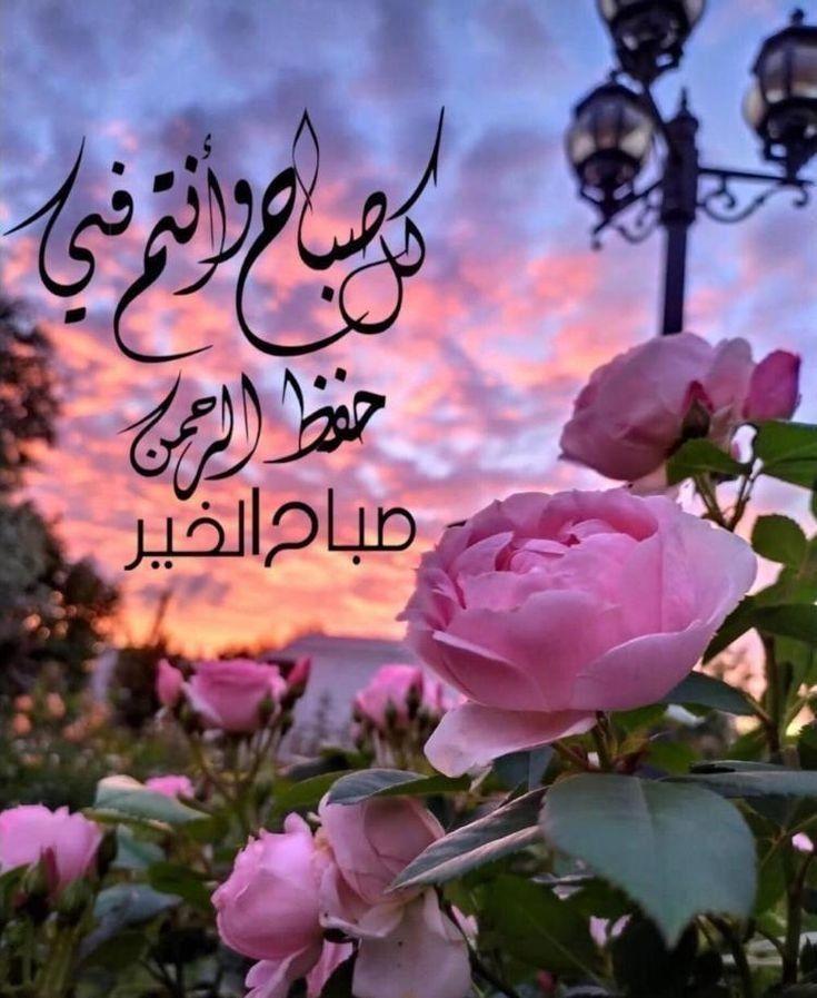 Pin By Mizo I On صباح الخير وجمعة مباركة Good Morning Flowers Gif Good Morning Images Flowers Good Morning Animation