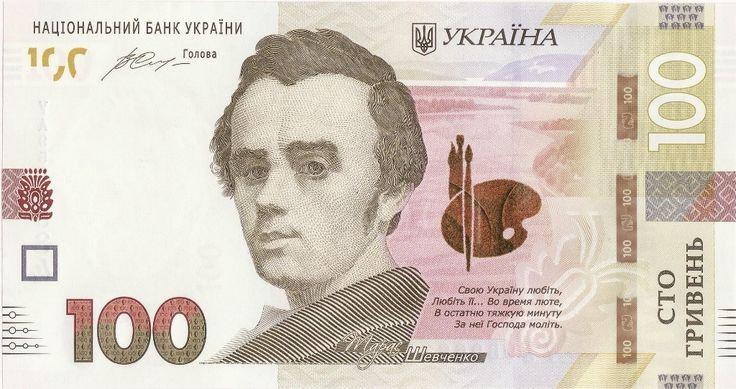Украинская купюра отправилась на конкурс красоты