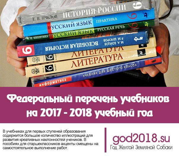 Федеральный перечень учебников на 2017 - 2018 учебный год