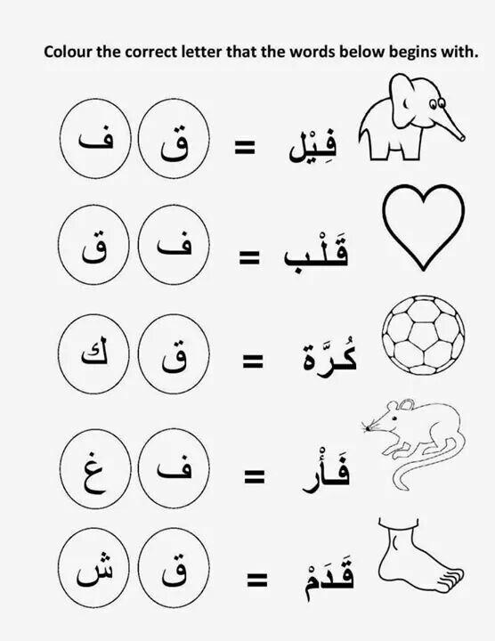 Arbeitsblätter Arabische Buchstaben : Besten اوراق عمل احرف عربية bilder auf pinterest