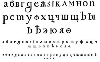 Dutch Civil Type Cyrillic, 1708