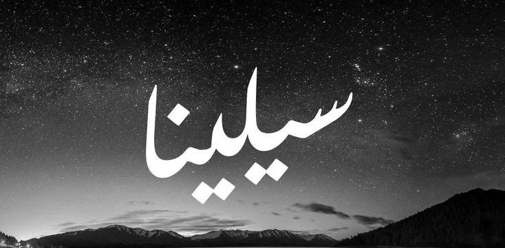 اعرف أكثر عن معنى اسم سيلينا Celina في الإسلام وصفاتها موقع مصري In 2021 Superhero Logos Nike Logo