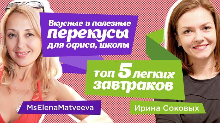 Вкусные и полезные ПЕРЕКУСЫ на РАБОТУ, ШКОЛУ (С  Ириной Соковых)❤Elena M...