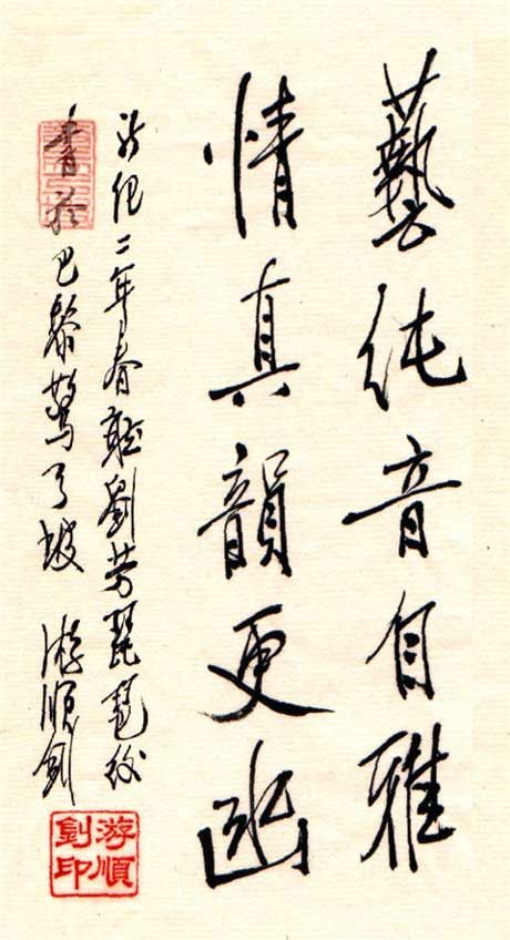 Chinese Calligraphy - art pure music itself elegant, love true melody further touches hearts deep