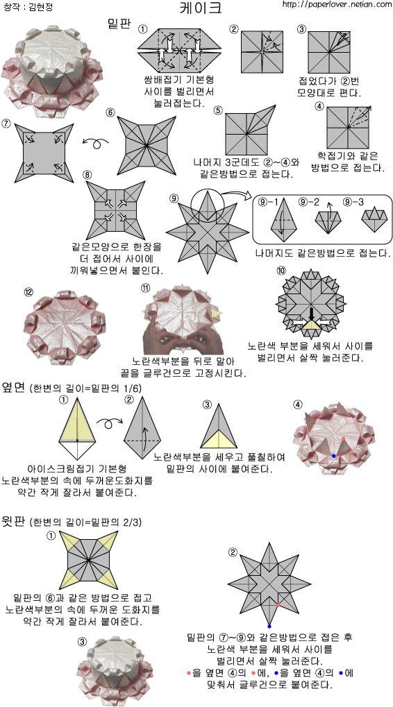 make origami cake instructions
