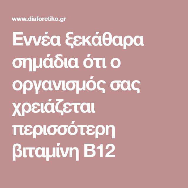 Εννέα ξεκάθαρα σημάδια ότι ο οργανισμός σας χρειάζεται περισσότερη βιταμίνη Β12