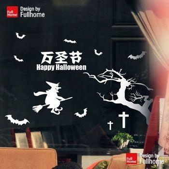 Хэллоуин стикер джек-о-фонарь ведьма бат замок кладбище кошка Хэллоуин стикеров стены наклейки на стены украшения дома