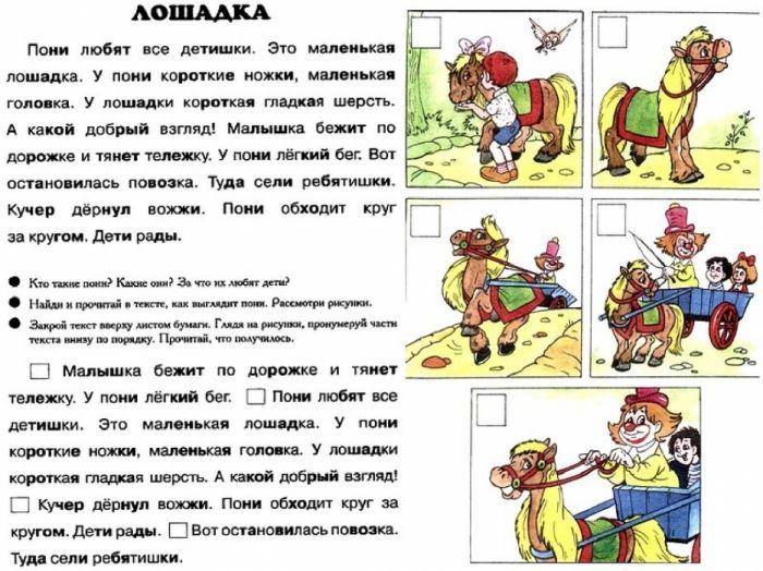 "ТЕКСТЫ С ""ПРЯТКАМИ"""