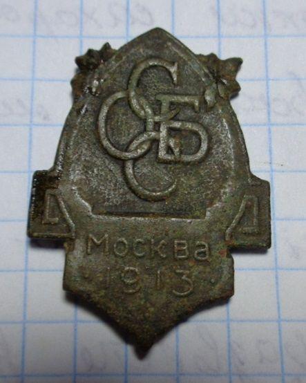 Знак Спортивное общество банковских служащих 1913г . Из земли