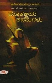 "DOWNLOAD BOOK ""ಮೂಕಜ್ಜಿಯ ಕನಸುಗಳು 