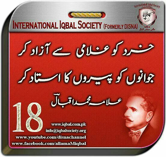 17 Best Images About Allama Iqbal On Pinterest