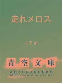 「走れメロス」  read more at Kobo.