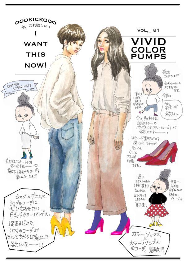 イラストレーター oookickooo(キック)こと きくちあつこが今、気になるファッションアイテムを切り取る連載コーナーです。今週のテーマは「ビビッドカラーパンプスがかっこいい」