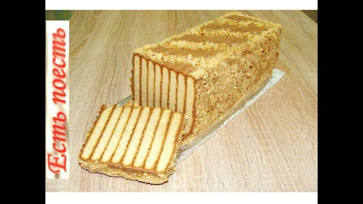 """Торт без выпечки """"Полосатый"""". Быстро, оригинально, вкусно!"""