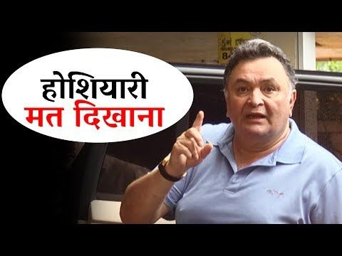 Angry Rishi Kapoor Lashes Out At A Reporter For Shouting Ganpati Bappa Morya - https://www.pakistantalkshow.com/angry-rishi-kapoor-lashes-out-at-a-reporter-for-shouting-ganpati-bappa-morya/ - http://img.youtube.com/vi/R26uHTxZqX0/0.jpg