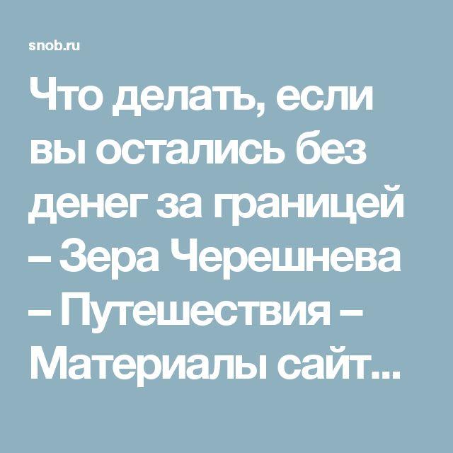Что делать, если вы остались без денег за границей – Зера Черешнева – Путешествия – Материалы сайта – Сноб
