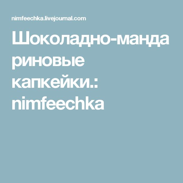 Шоколадно-мандариновые капкейки.: nimfeechka