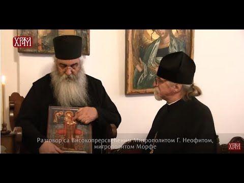 Πνευματικοί Λόγοι: Ἐμπειρικὴ Θεολογία - Συζήτηση μὲ τὸν Μητροπολίτη Μ...