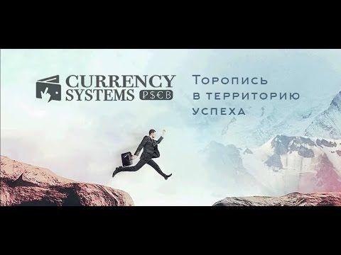 ДЕНЬГИ-ЗДЕСЬ CURRENCY SYSTEMS  презентация