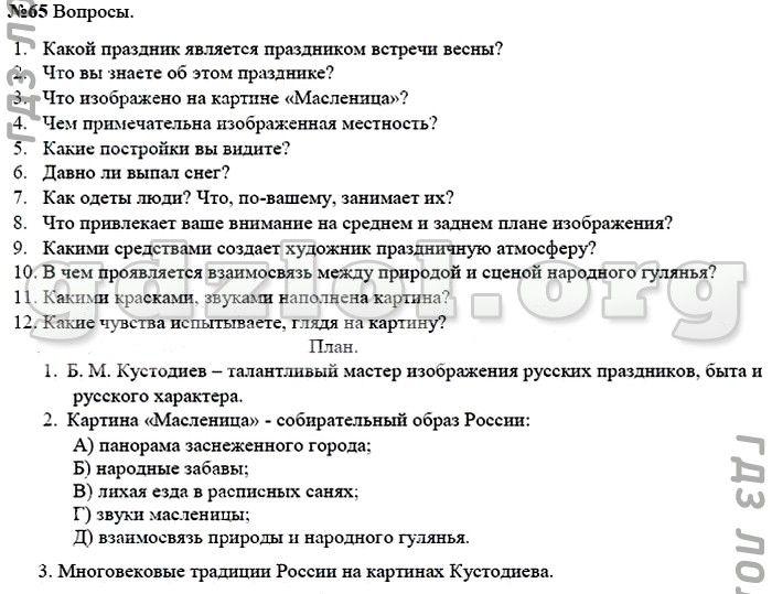 Allsoch.ru готовые домашние задания 5 класс