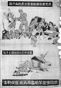 PsyWar Leaflet Archive - 246, Communist terrorist robbing the hard earned money from a poor farmer