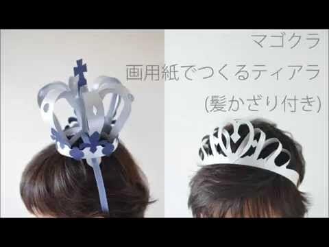 作り方 画用紙で作るティアラ 髪かざり付き - YouTube