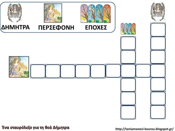 Δραστηριότητες, παιδαγωγικό και εποπτικό υλικό για το Νηπιαγωγείο & το Δημοτικό: Διατροφή και Μυθολογία στο Νηπιαγωγείο: η θεά Δήμητρα και η αρπαγή της Περσεφόνης
