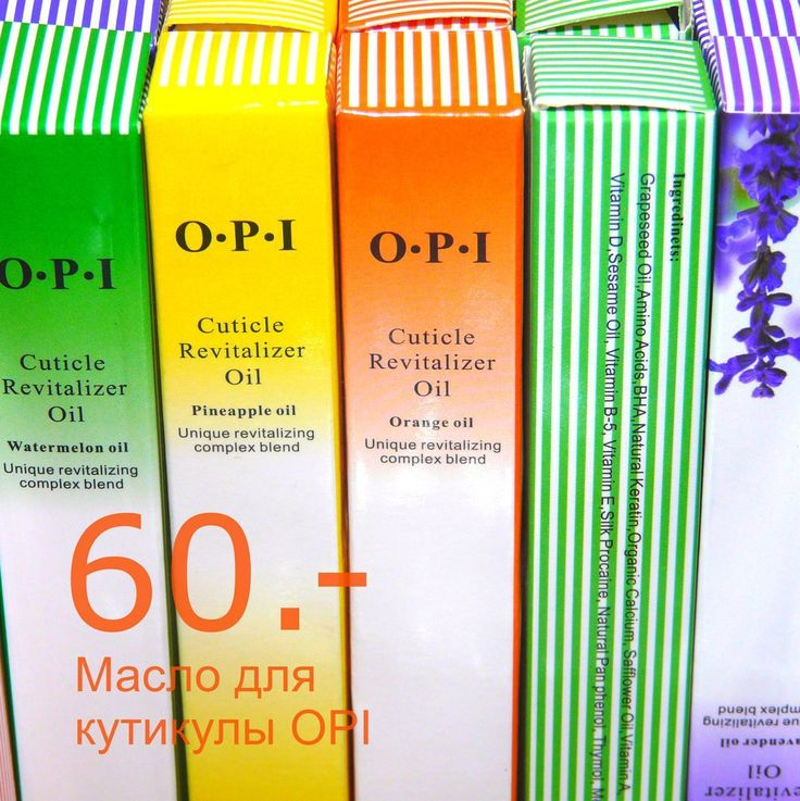 В наличии масла OPI с очень вкусными запахами  Цена 60 руб. ### #гельлак #шеллак #интернетмагазин #магазингельлаков #лакибэй #Lakibay #Lakibayru #OPI#маслодлякутикулы http://Lakibay.ru