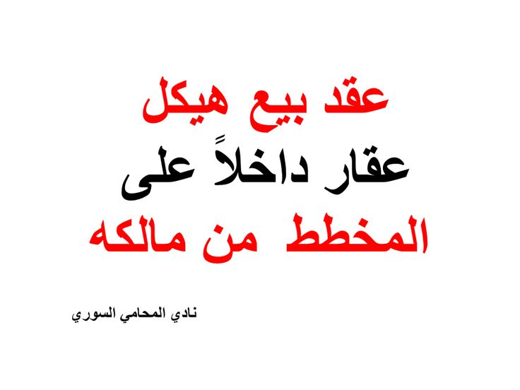 صيغة عقد بيع هيكل عقار داخلا على المخطط من مالكه Arabic Calligraphy Calligraphy