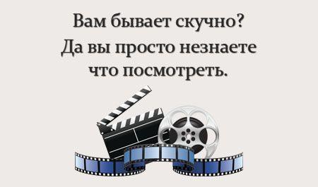 Фильмы, которые вы возможно пропустили, но их стоило посмотреть | 3mu.ru