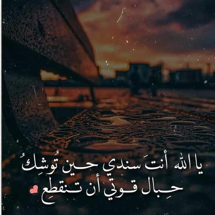Pin By صورة و كلمة On Duea دعاء Inspirational Words Islamic Quotes Love Quotes