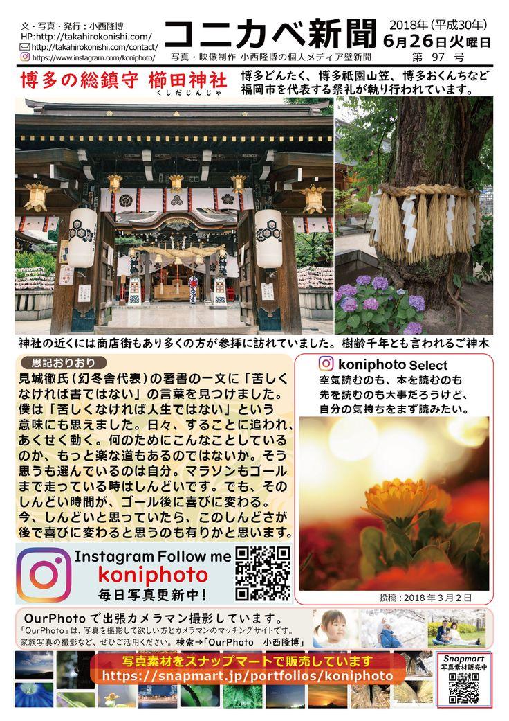 コニカベ新聞第97号です。 博多の総鎮守 櫛田神社。 博多どんたく、博多祇園山笠、博多おくんちなど 福岡市を代表する祭礼が執り行われています。