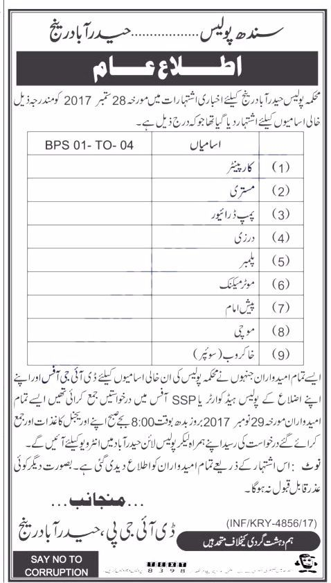Sindh Police Jobs 2017 Hyderabad For Drivers And Carpenter http://www.jobsfanda.com/sindh-police-jobs-2017-hyderabad-drivers-carpenter/
