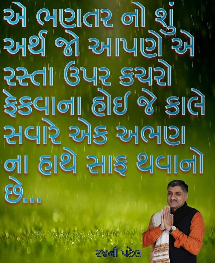 Gujarati Love Quotes In Gujarati Fonts: 33 Best Gujrati Thought Images On Pinterest