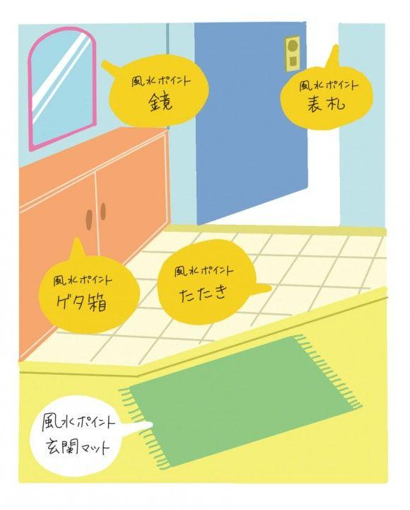 トイレ掃除で金運アップを やりがちな の持ち込みは運気を下げます 風水 玄関 風水 掃除