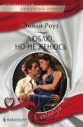 Книга Люблю, но не женюсь, Роуз Эмили #onlineknigi #буква #book #plot