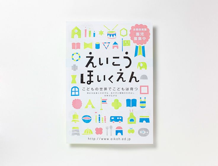 京都市東山区にある「永興保育園」の園児募集のポスターを制作しました。 2011 http://www.eikoh.ed.jp...